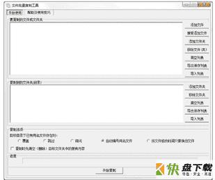 文件批量复制工具