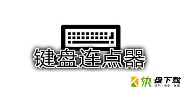 软军键盘连点器