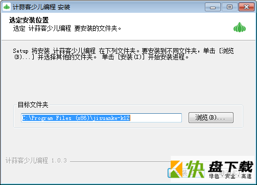 计蒜客编程学习软件 v1.03绿色版