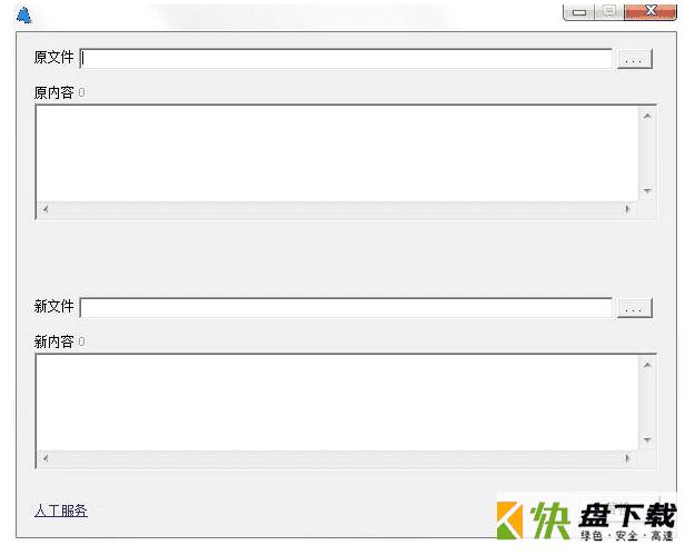 飞飞文字修改工具