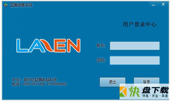 蓝腾销售软件