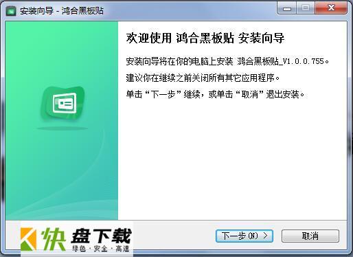 鸿合教学辅助软件 v1.075免费版