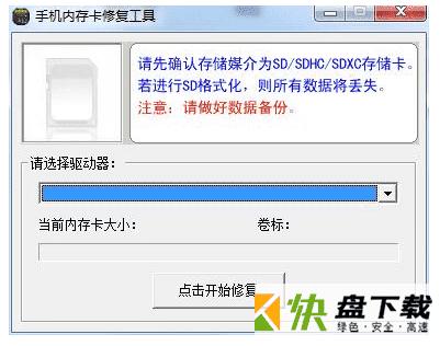 手机内存卡修复工具