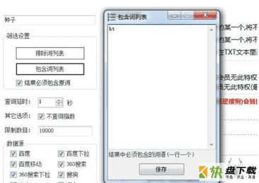 熊猫关键词工具下载