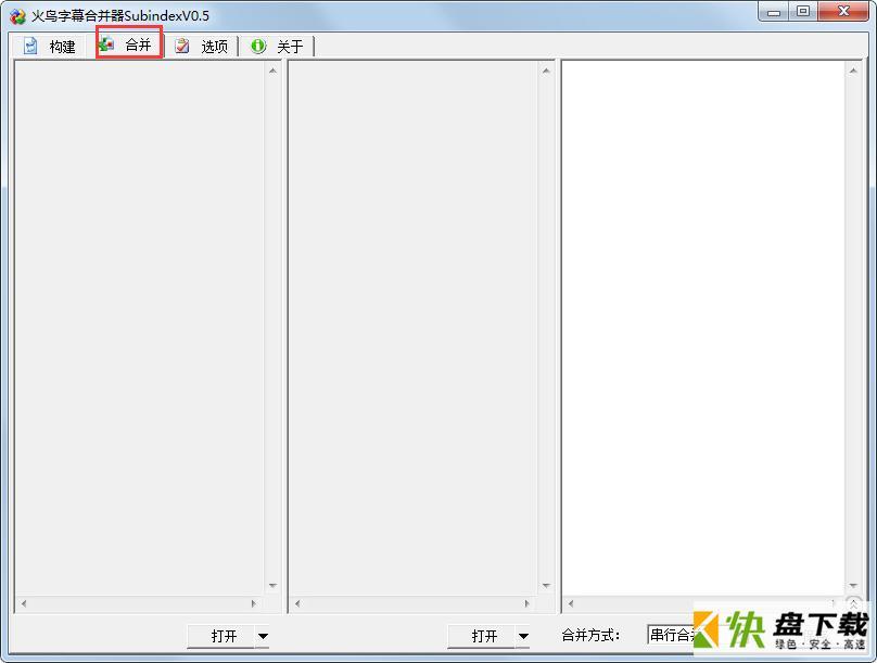火鸟字幕合并器 v0.5中文版