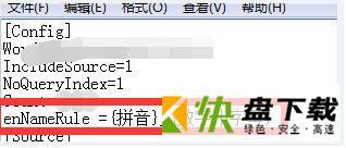 熊猫长尾词挖掘软件 v2.82破解版