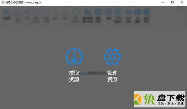 赫思云端CAD软件 v1.03破解版
