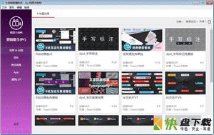大拍档视频剪辑软件 v0.9免费版