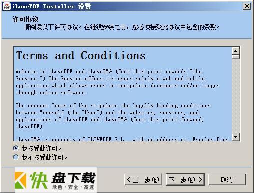 iLovePDF处理工具 v0.96破解版