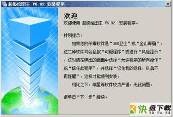 施工绘图设计软件 v6.2破解版