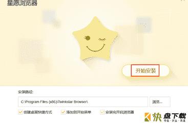 星愿浏览器 v4.2免费版