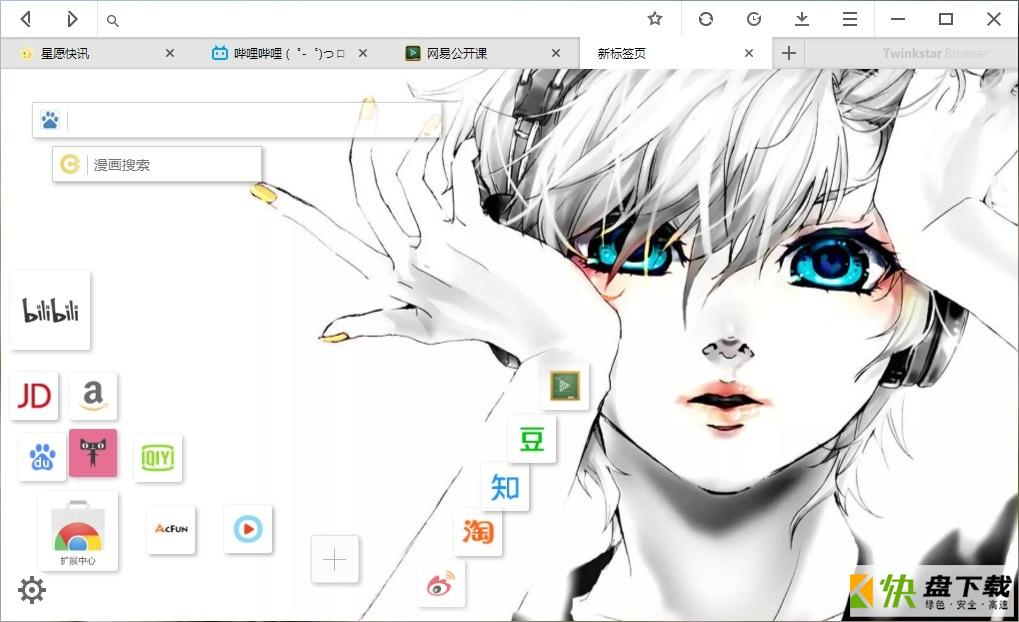 TwinkStar浏览器