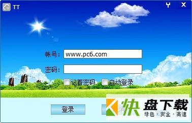 爱云推广告平台