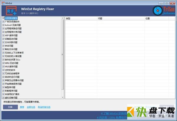 WinExt Registry Fixer