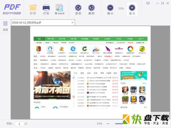 极光PDF处理软件 v3.12最新版