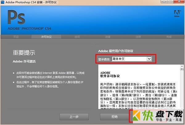 Adobe Photoshop cs4免费版