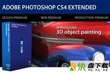Adobe图像处理软件 v11.0