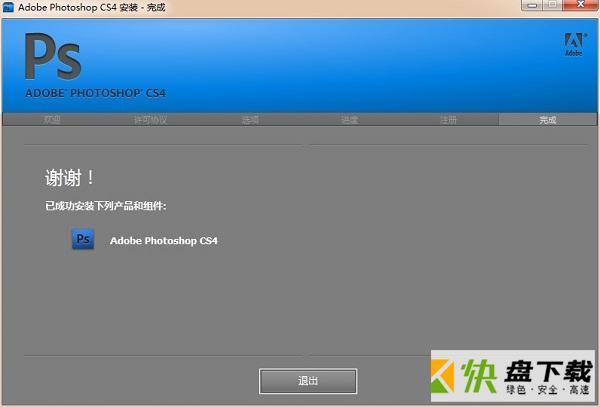 Adobe Photoshop cs4下载