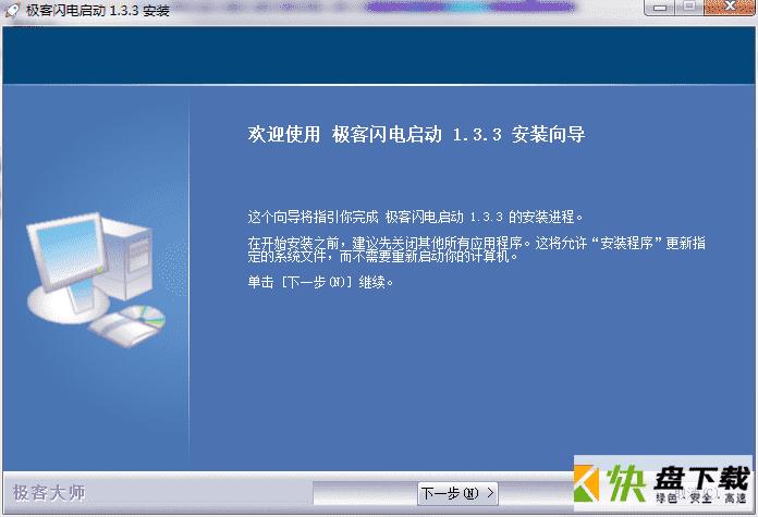 极客桌面快速启动工具 v1.33中文版