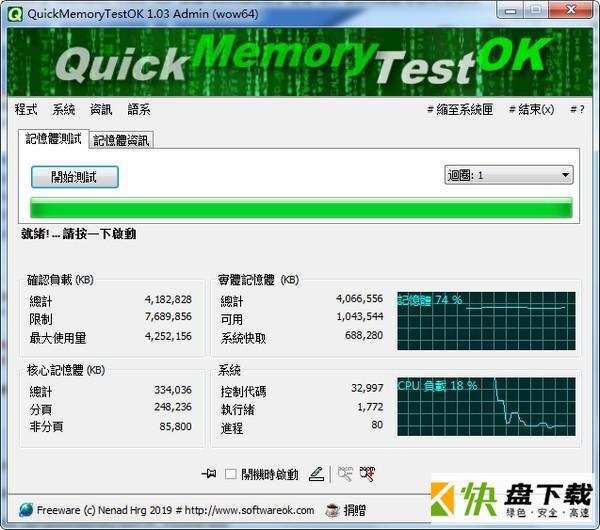 QuickMemoryTestOK免费版