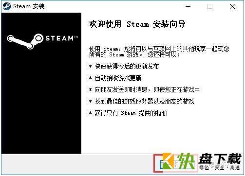 Steam游戏平台 v2.10