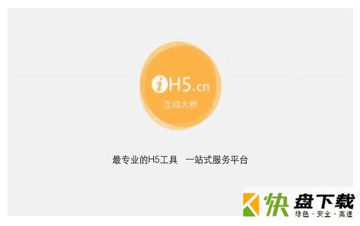 IH5互动大师破解版
