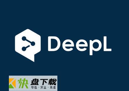 DeepL免费版
