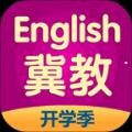 冀教英语app