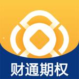 财通期权app