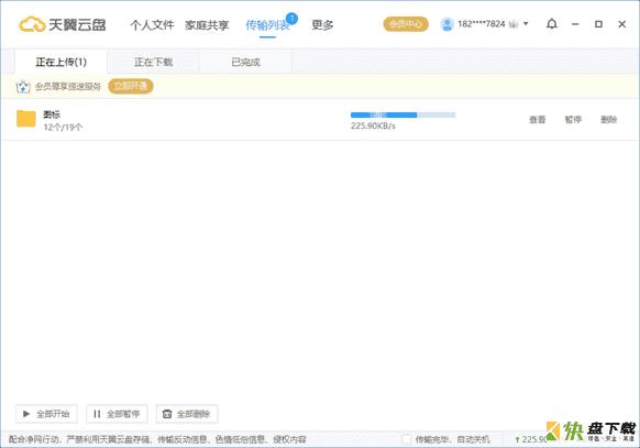 天翼云盘中文版
