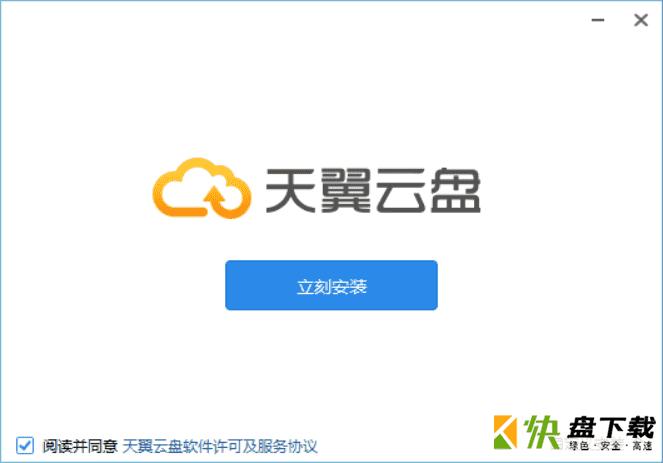 天翼云存储软件 v6.11