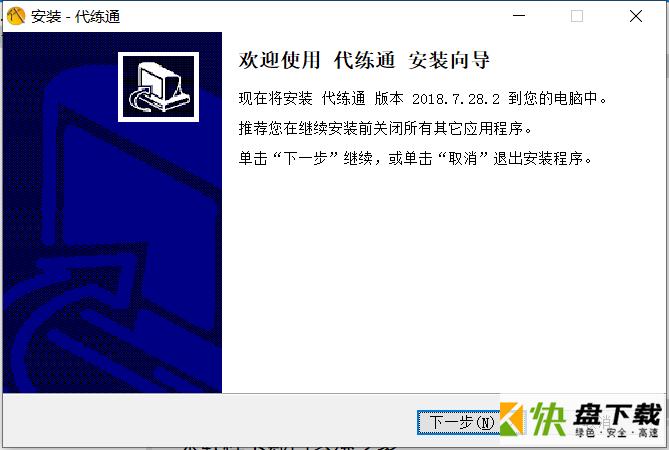 代练管理软件 v18.11最新版
