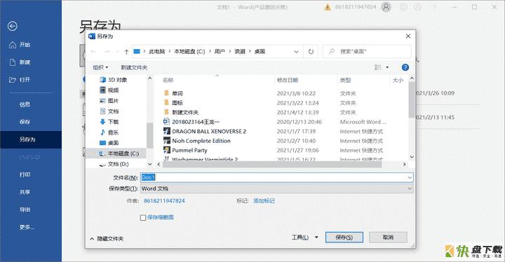 奇好图片转PDF工具下载