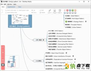百度思维导图 v3.23中文版