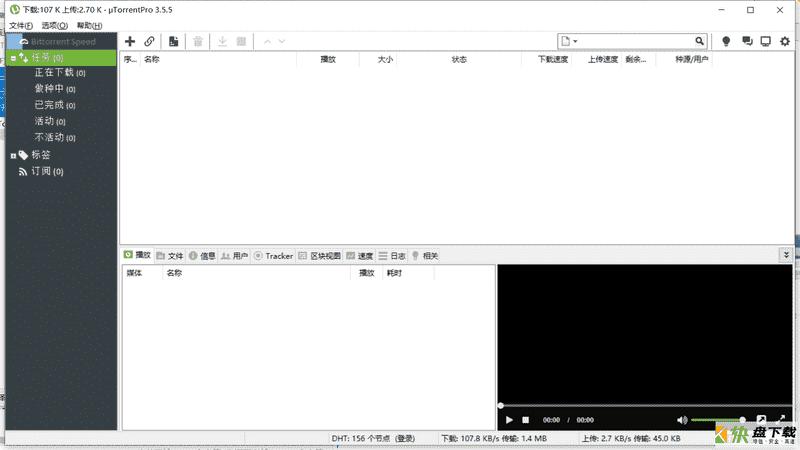 uTorrent Pro种子下载神器 v3.55