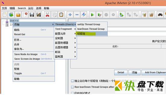 Apache JMeter下载