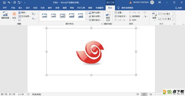 奇好PDF转换工具 v4.5最新版