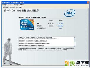 Intel Processor ID Utility