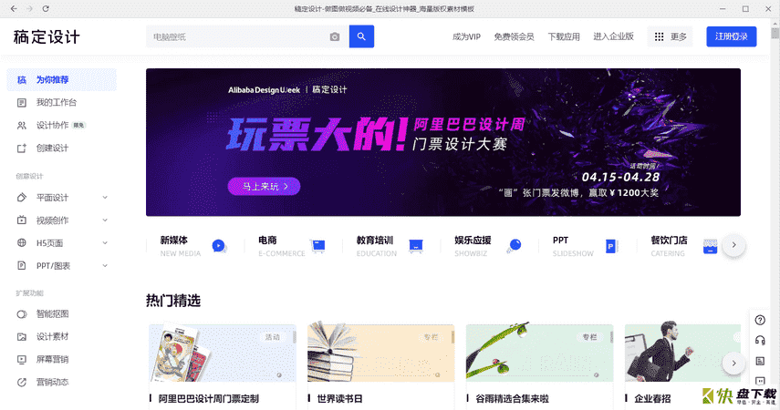 稿定内容设计软件 v1.32中文版
