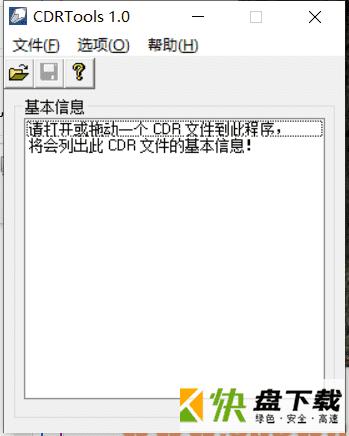 cdr文件查看