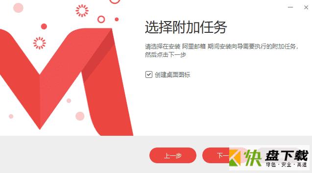 阿里云企业邮箱 v1.53最新版