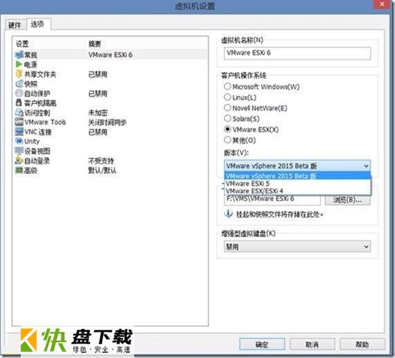 VMware Esxi虚拟服务器 v7.0最新版