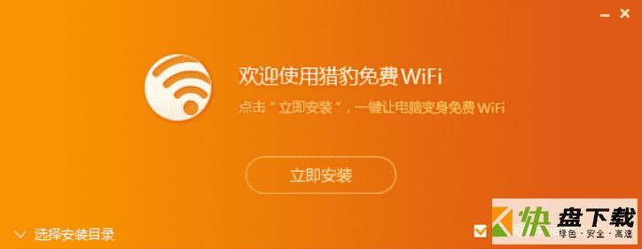 猎豹WiFi工具 v5.17中文版
