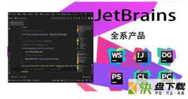JetBrains全家桶