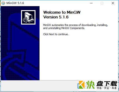 MinGW开发工具 v5.16中文版