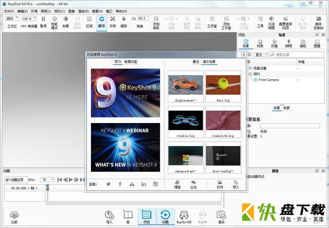Keyshot Pro中文版