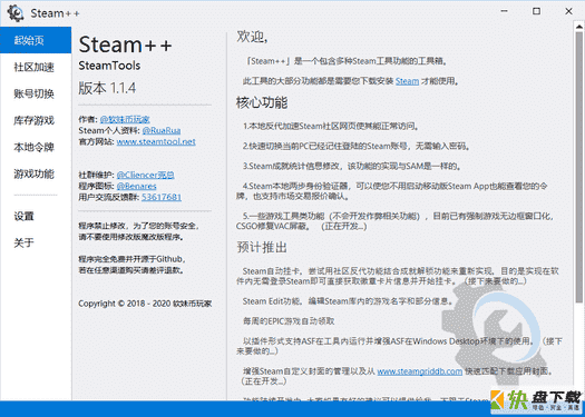 Steam++游戏工具箱 v1.02