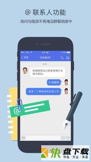 企业QQ安卓版 v3.9.0