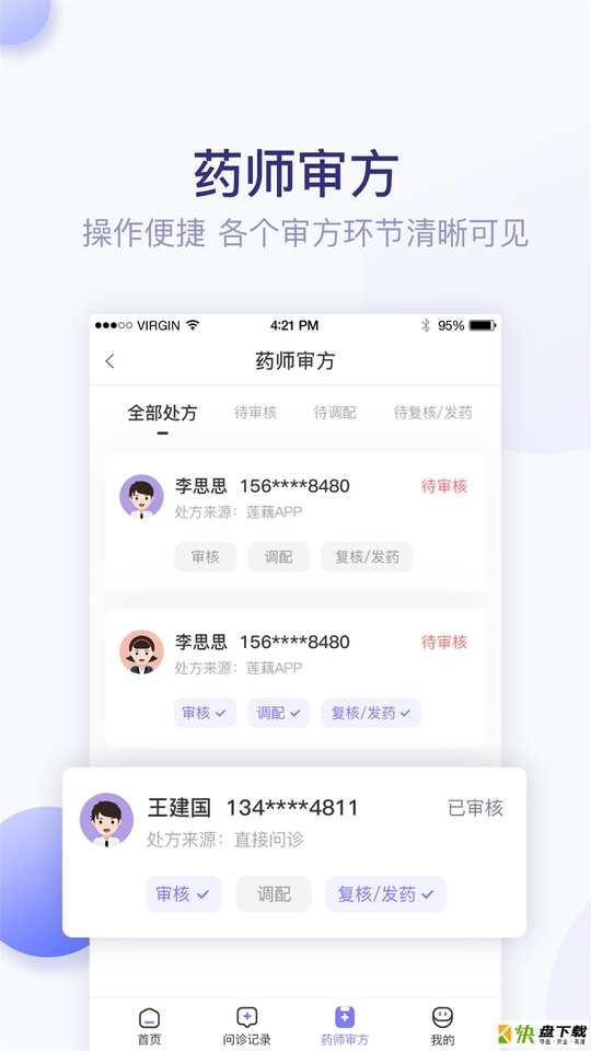 莲藕健康app