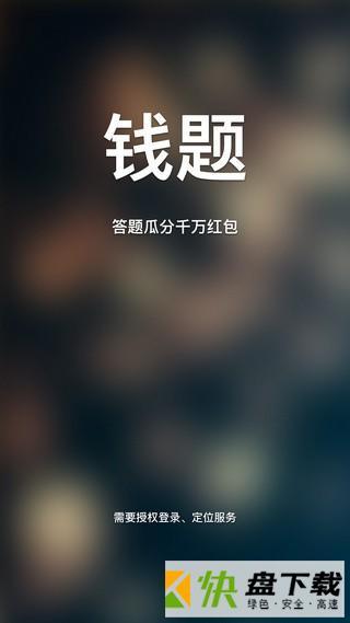 钱题短视频app